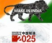Made In China 2025 And Make In India